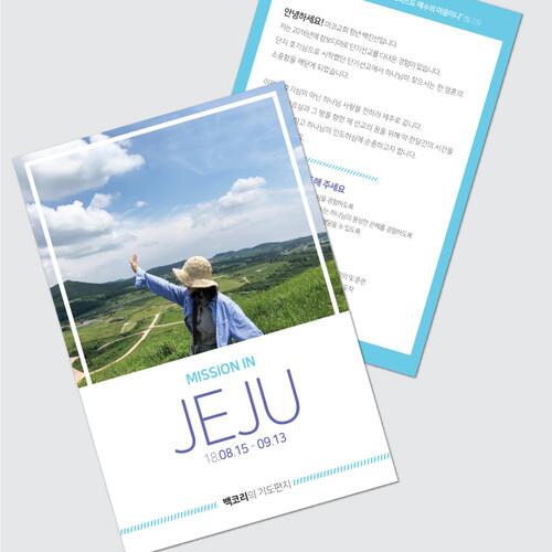 마리코리 심플라인 샘플 기도편지 300매/500매