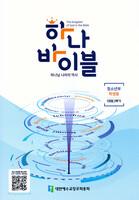 2학기 하나바이블 청소년부 1과정 (학생용) - 합동공과