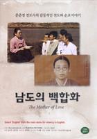 남도의 백합화 - 문준경 전도사의 감동적인 전도와 순교이야기 (DVD)