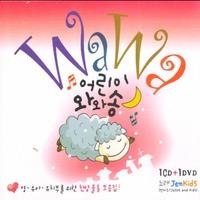 어린이 와와송 - 영, 유아, 유치부를 위한 찬양 율동 모음집 (CD DVD)