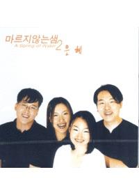 마르지 않는 샘 2 - 은혜 (CD)