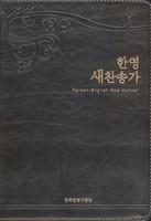 한영새찬송가 대 단본(무지퍼/가죽/펄다크그레이)