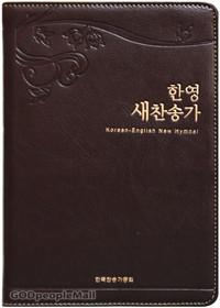 한영새찬송가 대 단본(무지퍼/가죽/다크초콜릿)