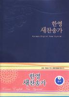 한영새찬송가 대 단본(무지퍼/비닐/청색)