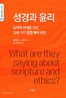 성경과 윤리