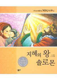 지혜의 왕 솔로몬 - 하늘빛 성경 동화 16★