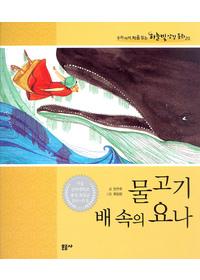 물고기 배 속의 요나 - 하늘빛 성경 동화 20★