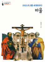 바울: 크리스트교를 세계화하다