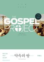가스펠 프로젝트 - 구약 3 : 약속의 땅 (청장년 학습자용)