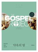 가스펠 프로젝트 - 구약 3 : 약속의 땅 (청장년 인도자용)