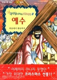 예수 복음에서 환난까지- 목사님이 들려주는 성경위인전 8