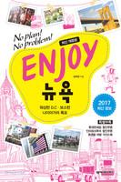 [개정판] Enjoy 뉴욕