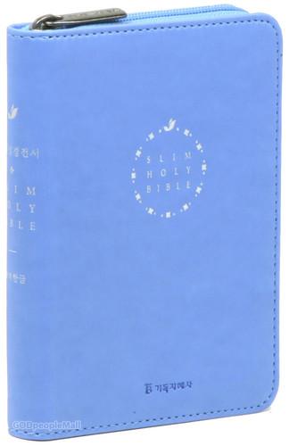 SLIM HOLY BIBLE 슬림성경전서 미니 단본(색인/이태리신소재/지퍼/아쿠아블루)