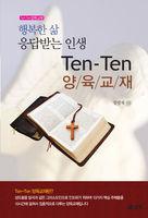 행복한 삶 응답받는 인생 - Ten-Ten 양육교재