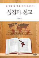 성경과 선교