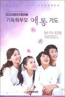 기독학부모 애통기도 (10,11,12월)