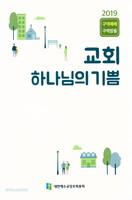 2019 구역예배 구역장용 - 장로교 합동 공과