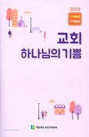 2019 구역예배 구역원용 - 장로교 합동 공과
