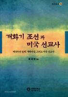 개화기 조선과 미국 선교사