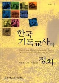 한국기독교사와 정치 - 번역총서 7