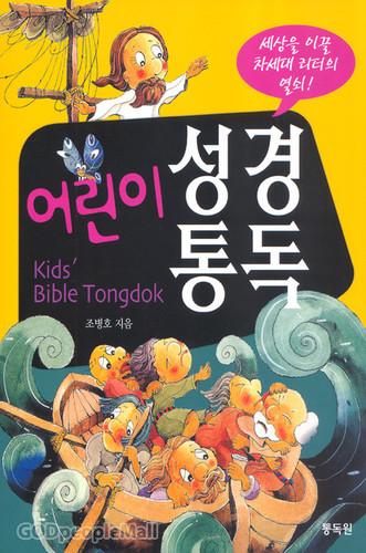[개정판] 어린이 성경통독