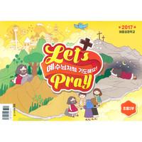 2017 여름성경학교 초등1부 (어린이용) : 예수님처럼 기도해요!