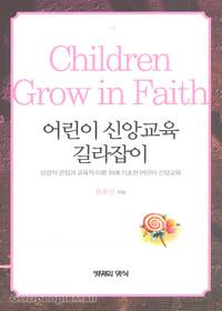 어린이 신앙교육 길라잡이