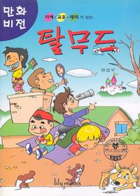 지혜, 교훈, 재미 가 있는 탈무드 - 만화 비전