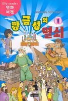 황금성의 열쇠 1 (천지창조에서 하란의 야곱까지) - lily comics 만화 비전