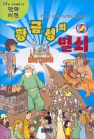 황금성의 열쇠 2 (고향으로 돌아간 야곱에서 출애굽까지) - lily comics 만화 비전