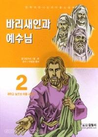 바리새인과 예수님 - 귀하고 높으신 이름 시리즈 2