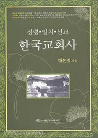 한국교회사 - 성령ㆍ일치ㆍ선교