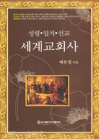세계교회사 - 성령/일치선교