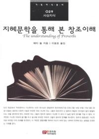 지혜문학을 통해 본 창조이해 - 기독지식총서 029 (사상지식)