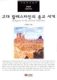 고대 팔레스타인의 종교 세계 - 기독지식총서 030 사상지식