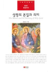 성령의 본질과 의미 - 기독지식총서 031 (영성지식)
