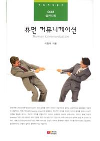 휴먼 커뮤니케이션 - 기독지식총서 032 (실천지식)