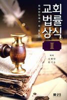 교회 법률 상식Ⅱ