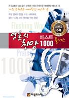 영혼의 찬양 베스트1000 플러스(스프링악보) - 큰글씨