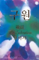 구원 救援 The Salvation (한글, 일본어, 영어, 중국어 4개국어) - 로마서