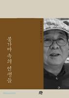 엄상익의 미셀러니 8 - 불가마 속의 인생들