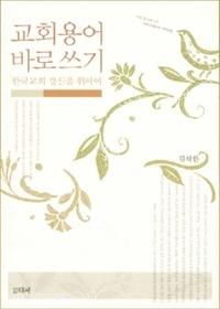 교회용어 바로 쓰기 - 한국교회 갱신을 위하여