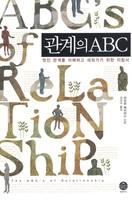 관계의 ABC