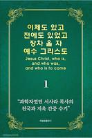 과학자였던 서사라 목사의 천국과 지옥 간증수기 - 제 1권