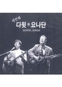 세번째 다윗과 요나단(CD)