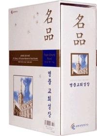 명품(名品)- 명품 교회성장 tape album book