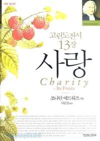[개정판] 고린도전서 13장 - 사랑