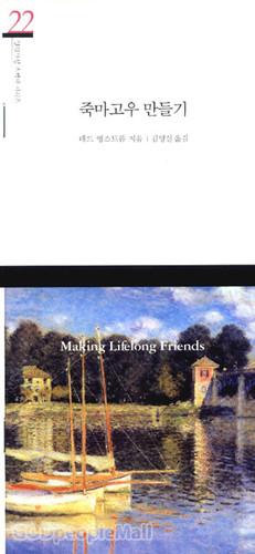 죽마고우 만들기 - 가정을 낳는 가정 소책자 시리즈 61
