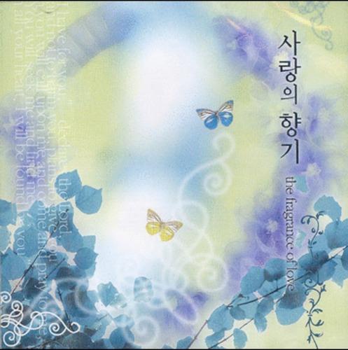 사랑의 향기 (CD)