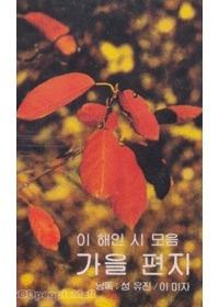 가을편지- 이해인 시 모음 (Tape)